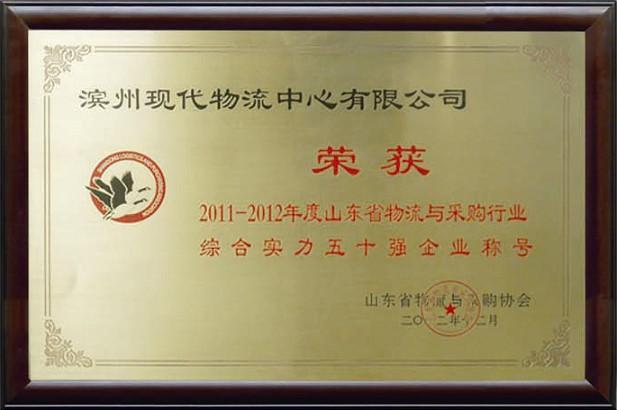 綜合實力五十強企業(2011-2012)