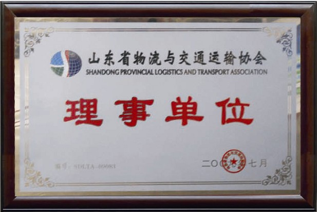山東省物流與交通運輸協會理事單位