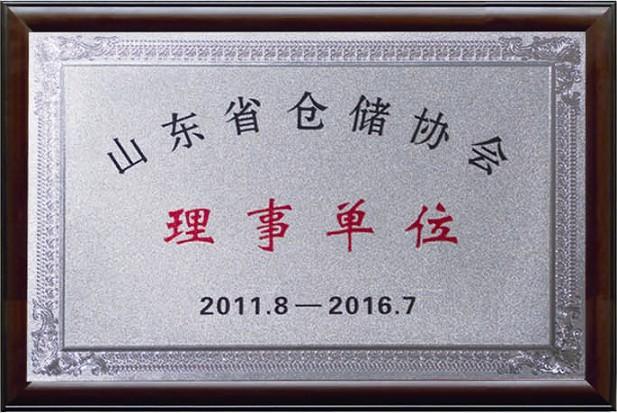 山東倉儲協會理事單位
